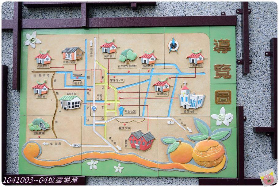逐露獅潭DSC_6429_01.JPG