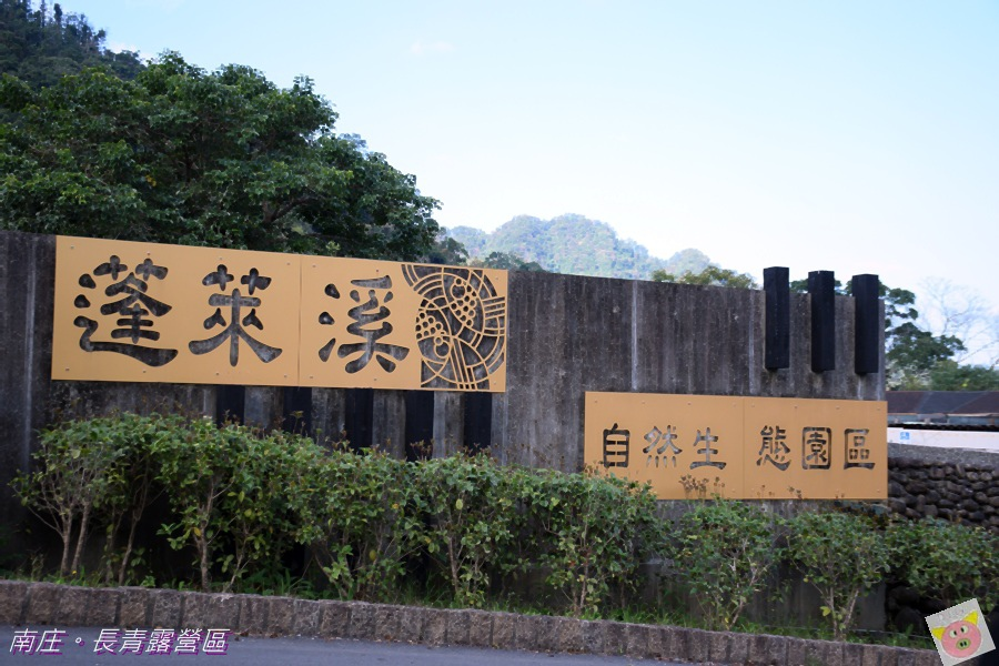 長青露營區DSC_1897.JPG