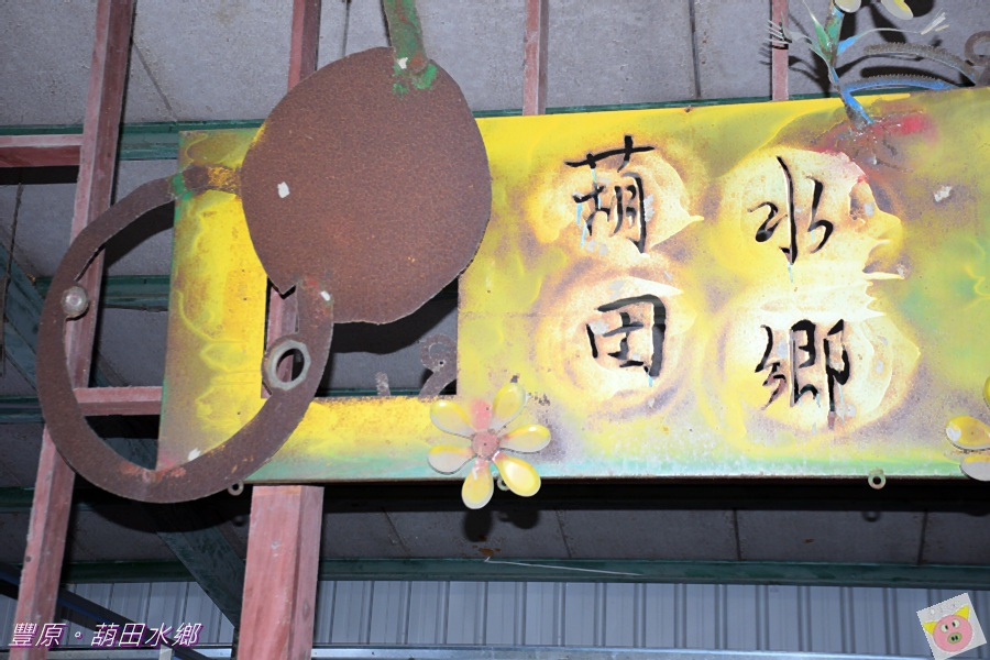 葫田水鄉DSC_2172.JPG