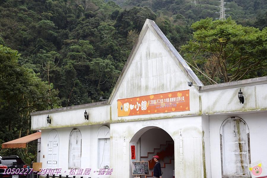 松畫居露營DSC_3760-003.JPG