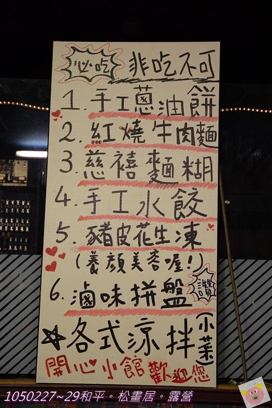 松畫居露營DSC_3776-007.JPG