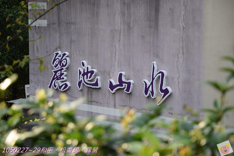 松畫居露營DSC_3844-016.JPG