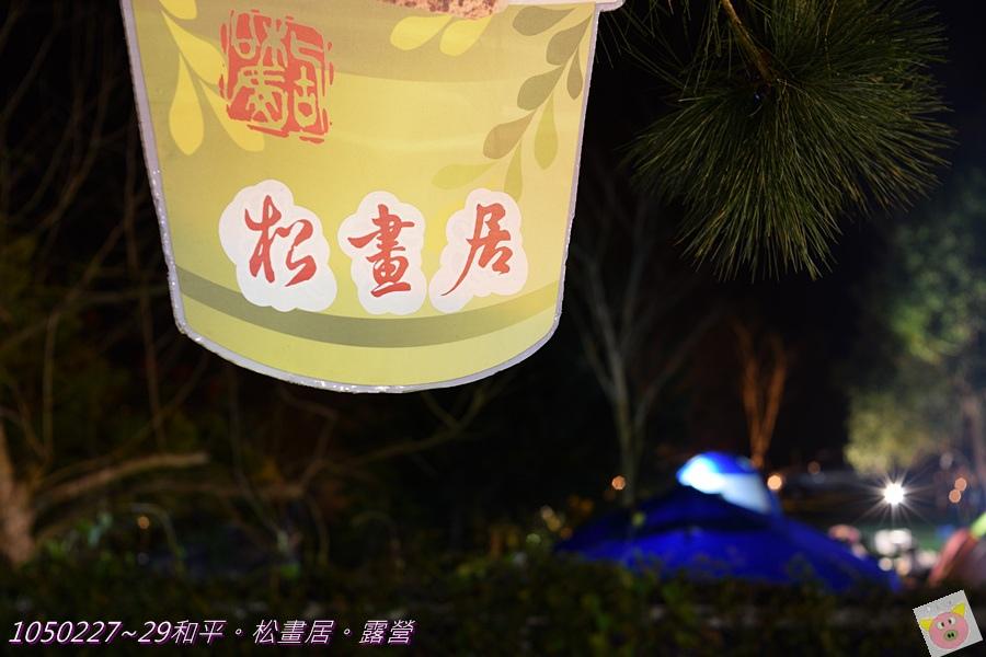 松畫居露營DSC_3890-024.JPG