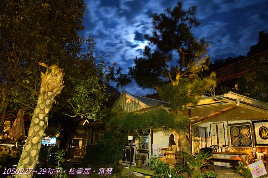 松畫居露營DSC_3976-031.JPG