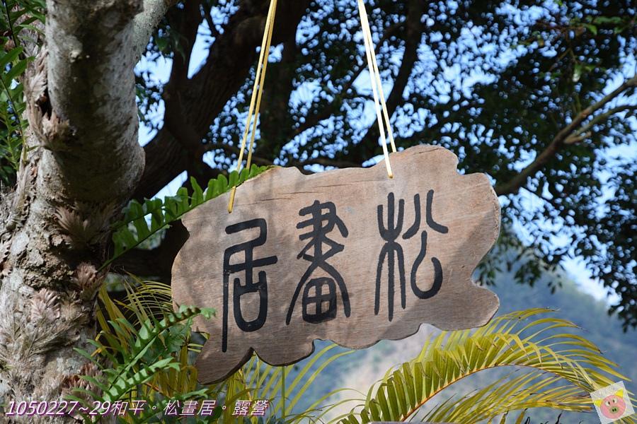 松畫居露營DSC_3999-033.JPG