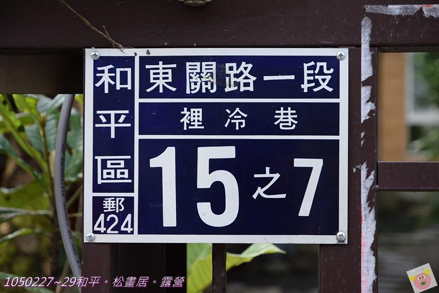 松畫居露營DSC_4002-035.JPG