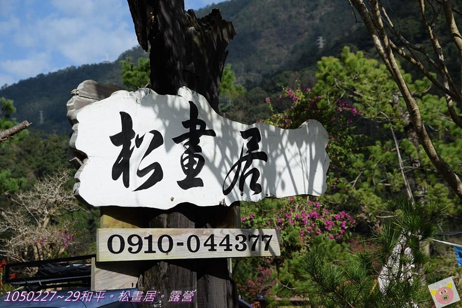 松畫居露營DSC_4003-036.JPG