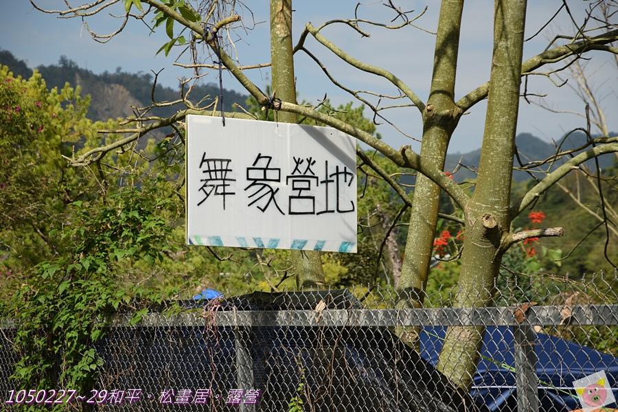 松畫居露營DSC_4048-060.JPG