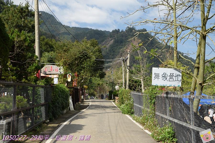 松畫居露營DSC_4049-061.JPG