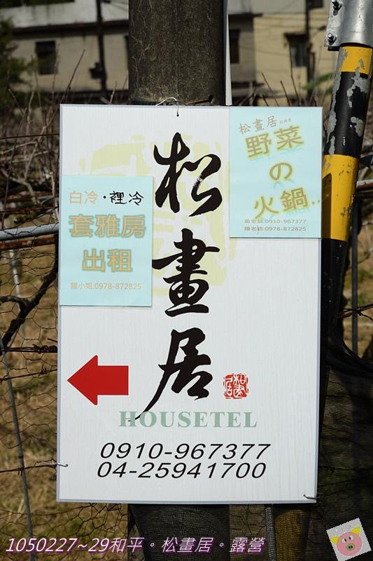 松畫居露營DSC_4070-068.JPG
