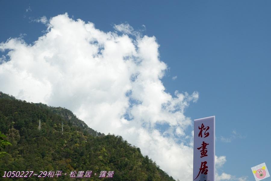 松畫居露營DSC_4651-124.JPG