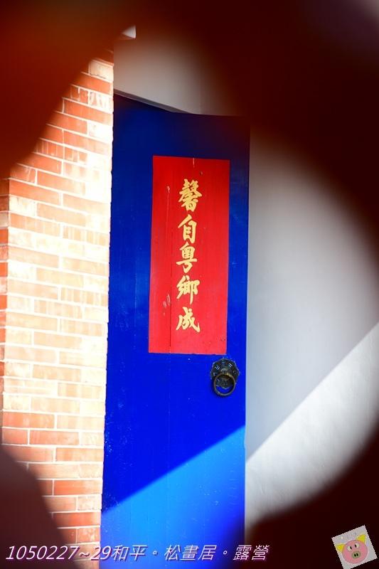 松畫居露營DSC_4809-149.JPG