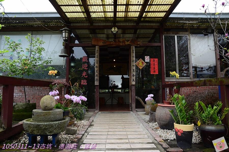 德園莊露營DSC_6437-008.JPG