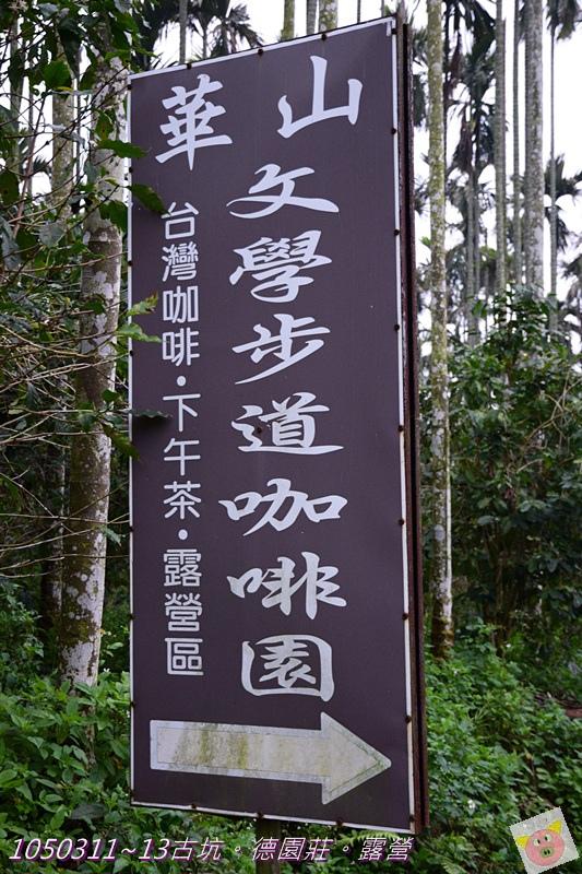 德園莊露營DSC_6685-086.JPG