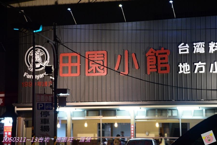 德園莊露營DSC_6706-091.JPG