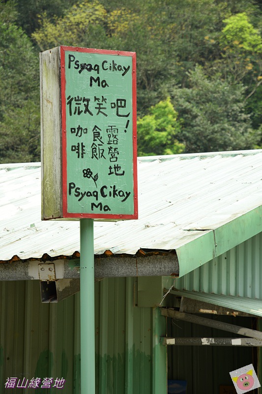 福山緣DSC_8143-074.JPG