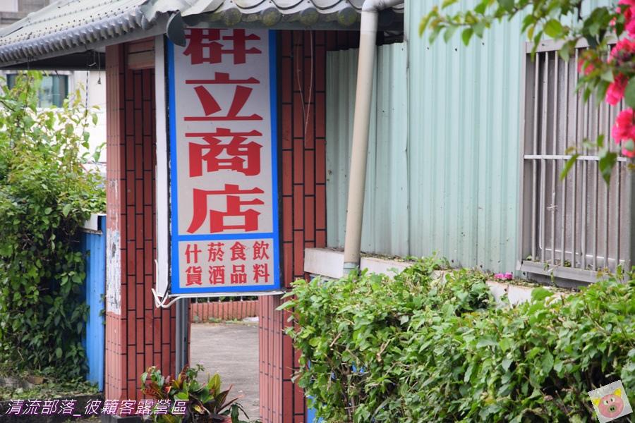 彼籟客DSC_0009-004.JPG