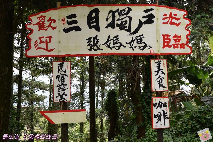 石龜梅園DSC_0192.JPG