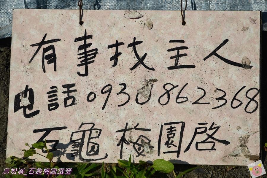 石龜梅園DSC_0509.JPG