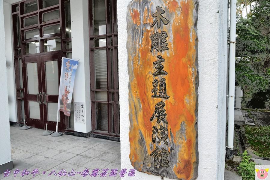 春露茶園DSC_3037.JPG