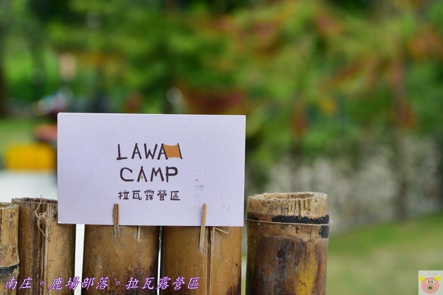 拉瓦露營區DSC_3174.JPG