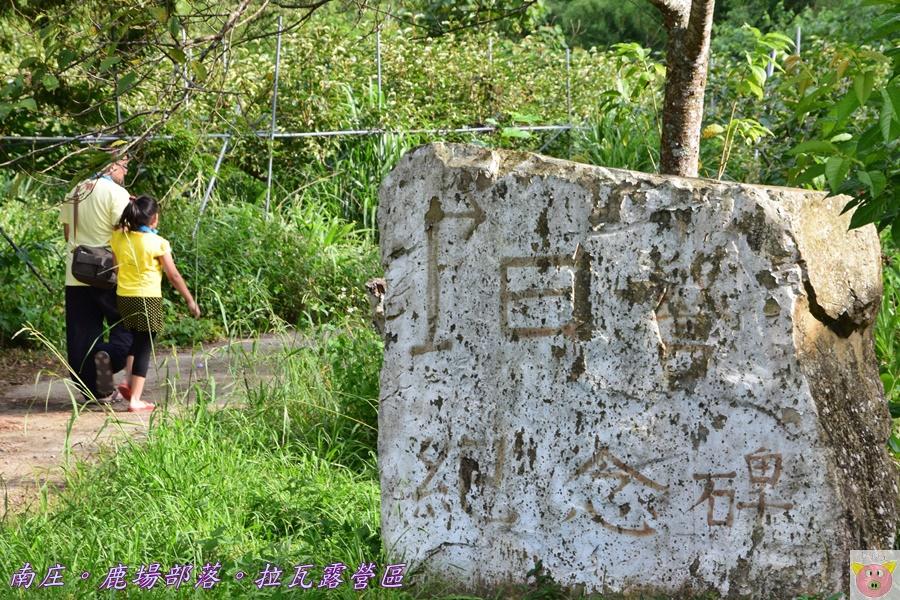 拉瓦露營區DSC_3248.JPG