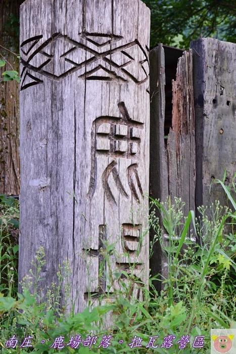 拉瓦露營區DSC_3443.JPG