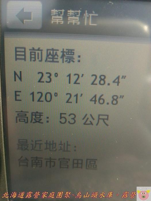 烏山頭DSC_011.jpg