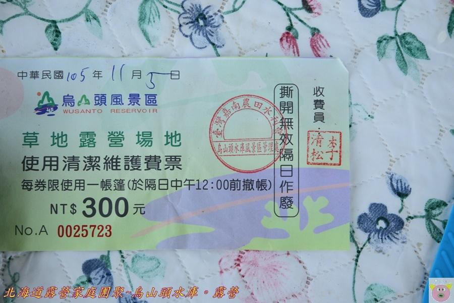 烏山頭DSC_1212.JPG