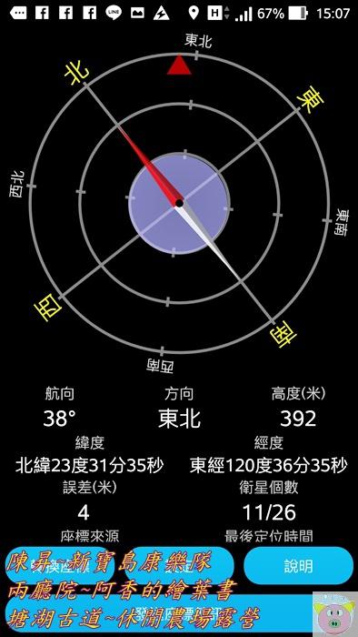 塘湖Screenshot_20161113-150752.jpg