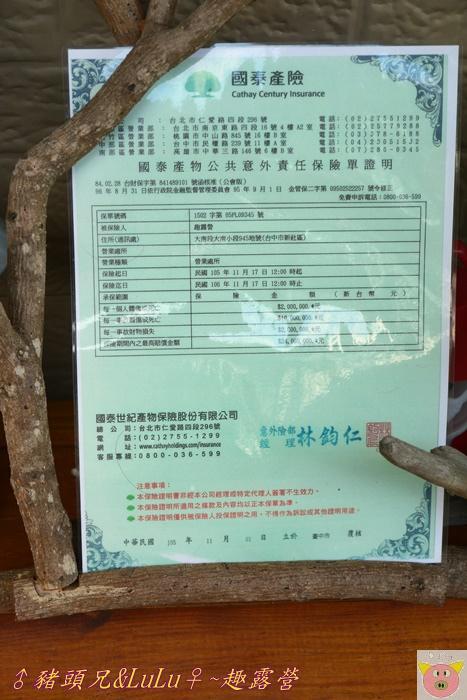 趣露營DSC_0024.JPG