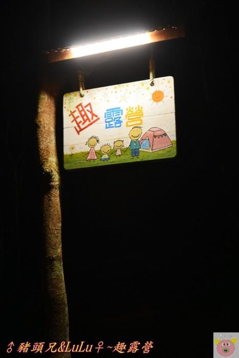 趣露營DSC_0110.JPG