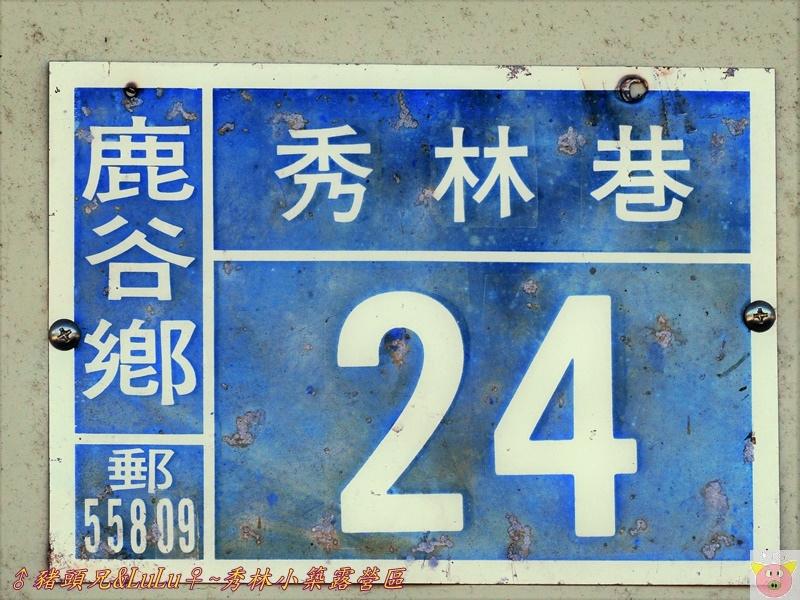 秀林小築DSC_0354.JPG