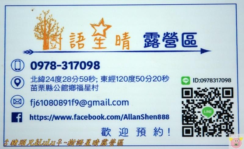 樹語星晴DSC_0040.JPG