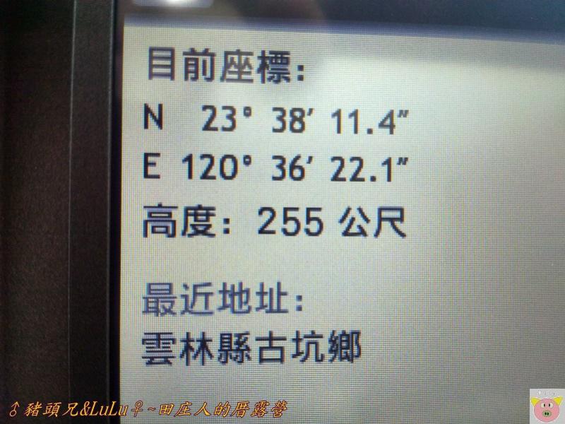 田庄人的厝露營P_20170114_131939.jpg