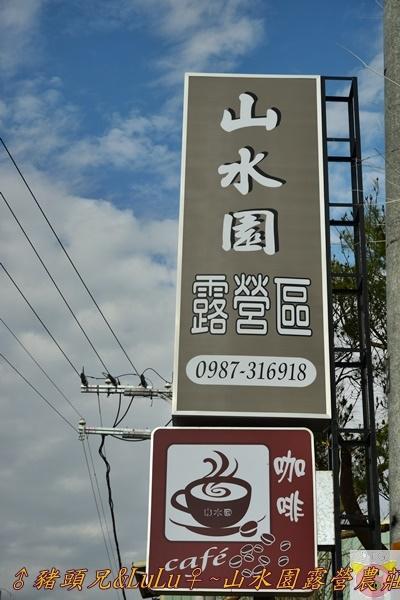 山水園露營DSC_0098.JPG
