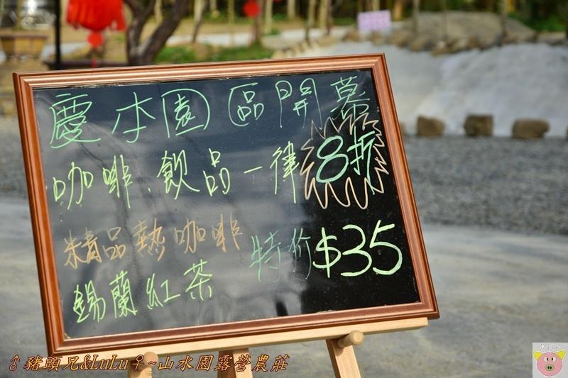 山水園露營DSC_0100.JPG