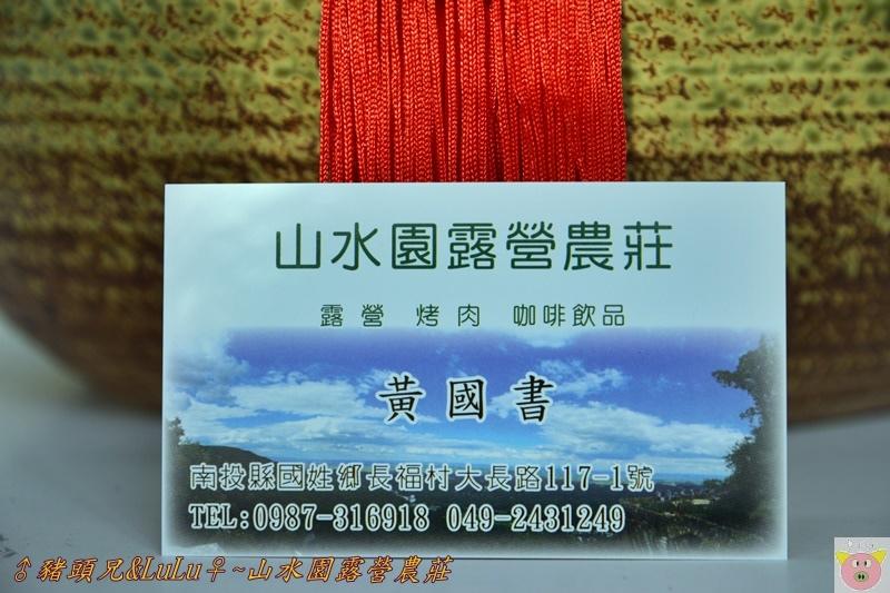 山水園露營DSC_0093.JPG