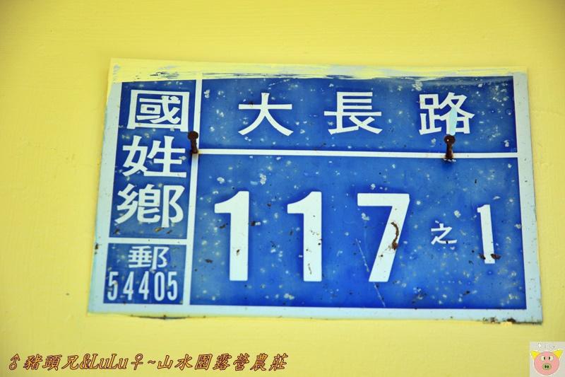 山水園露營DSC_0451.JPG