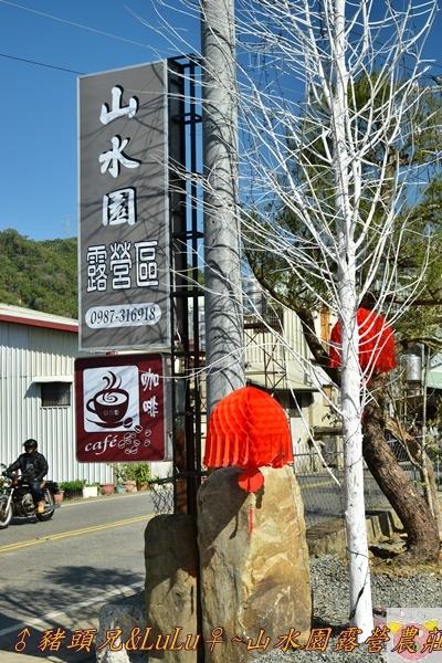 山水園露營DSC_0436.JPG