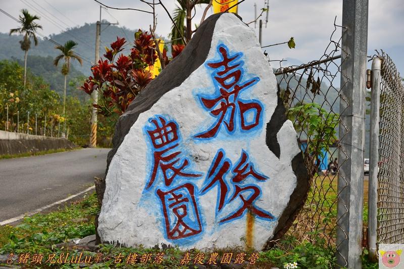 嘉後露營DSC_0880.JPG