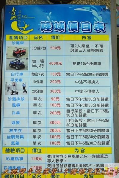 大鵬灣青洲露營DSC_0049.JPG
