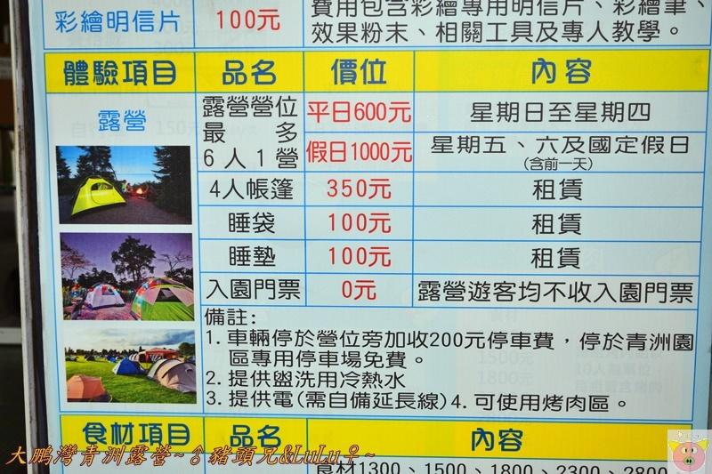 大鵬灣青洲露營DSC_0047.JPG