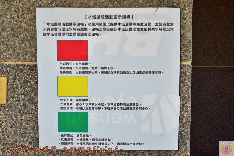大鵬灣青洲露營DSC_0194.JPG