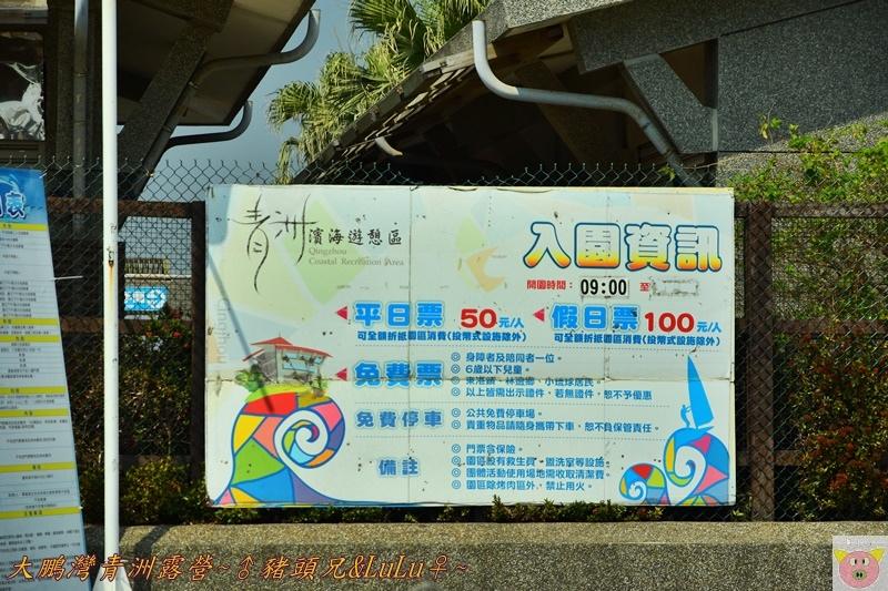 大鵬灣青洲露營DSC_0227.JPG