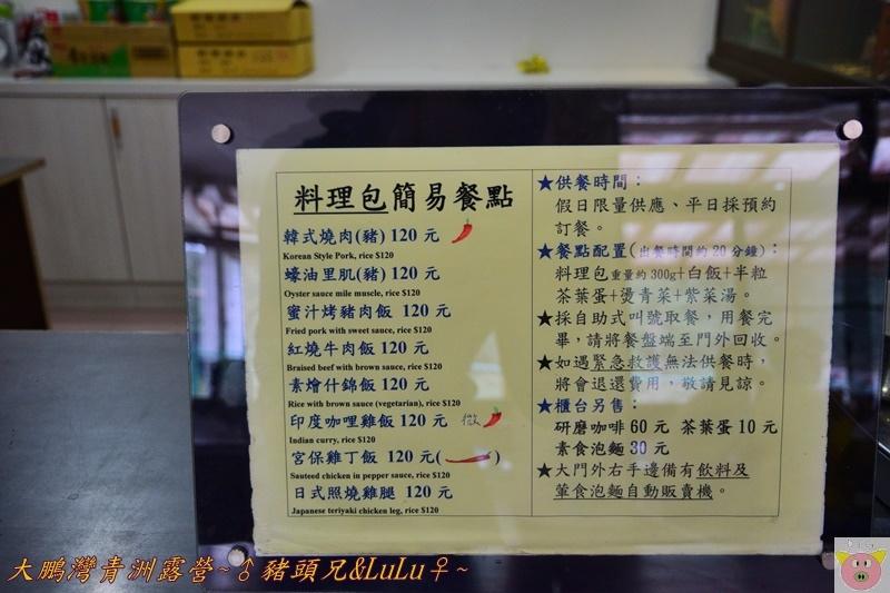 大鵬灣青洲露營DSC_0253.JPG