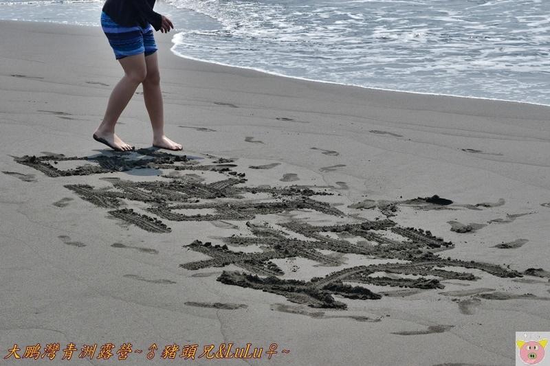 大鵬灣青洲露營DSC_0705.JPG