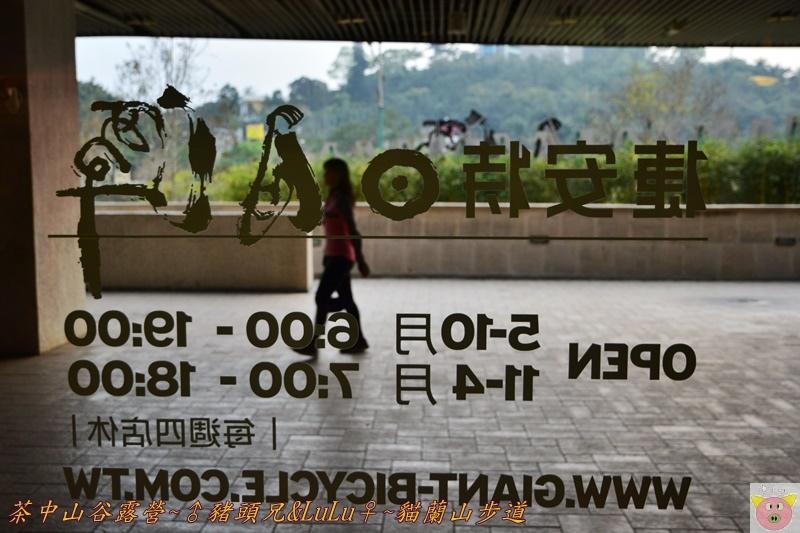茶中山谷露營DSC_0233.JPG