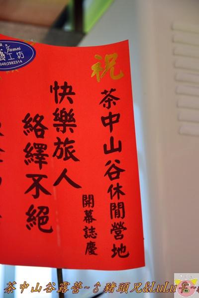 茶中山谷露營DSC_0401.JPG