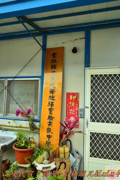 山峰民宿露營DSC_0008.JPG